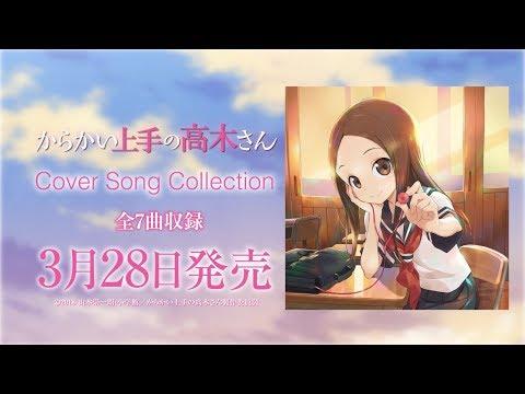 TVアニメ「からかい上手の高木さん」エンディングテーマメドレー