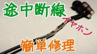 【超簡単】途中断線したイヤホンを修理!