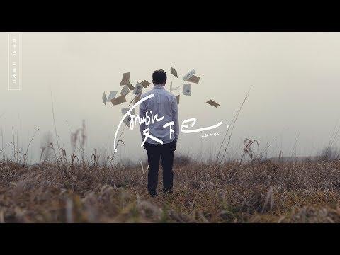 劉昊霖《 淤青 》Lyric Video