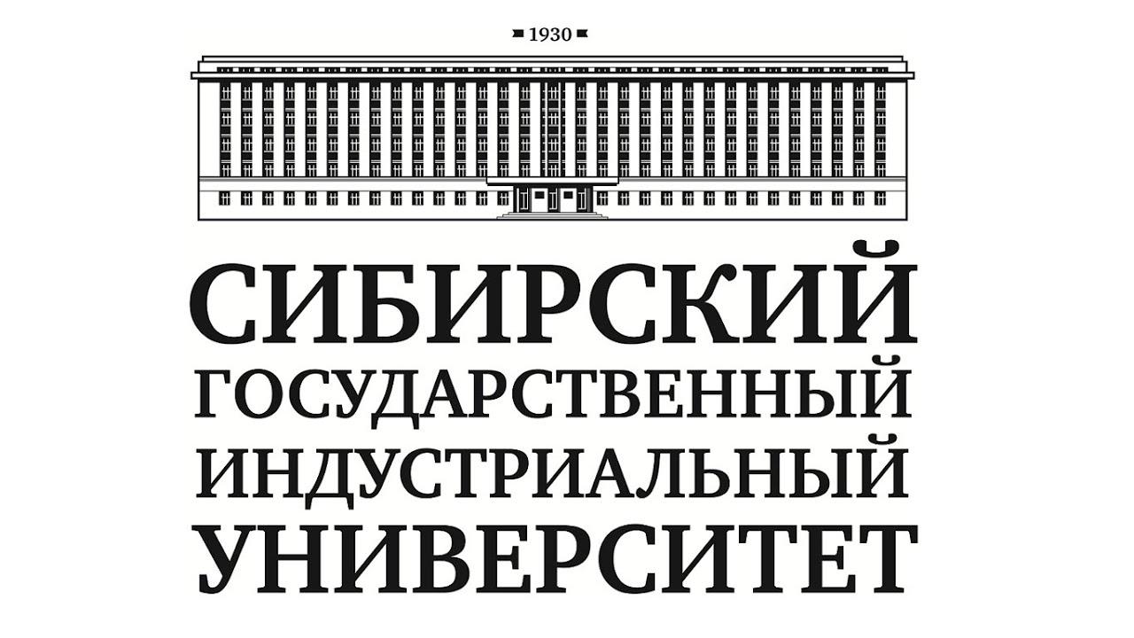 Заявка на дистанционное обучение в Сибирский государственный индустриальный университет
