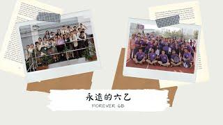 Publication Date: 2019-05-20   Video Title: 披星戴乙   永遠的六乙