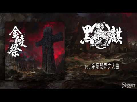 BLACK KIRIN (黑麒麟) - Nanking Massacre (金陵祭)   Official Full Album (2017)