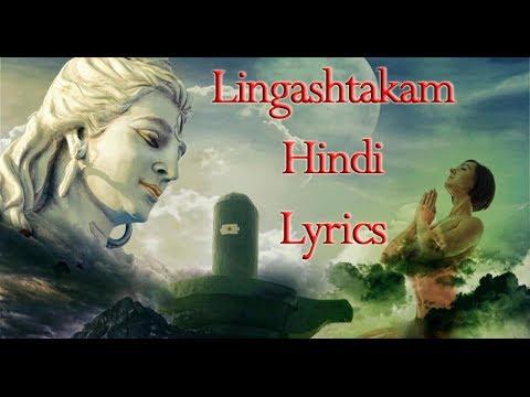 Lingashtakam  Hindi Lyrics - Shiva Stuthi - BHAKTHI   MAHA SHIVARATRI 2016