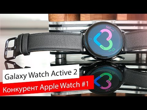 Обзор Galaxy Watch Active 2