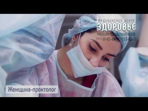 Клиника Здоровье – Проктология