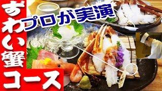 2万円のタグ付き本ずわい蟹コースとは!【板前35年の技】