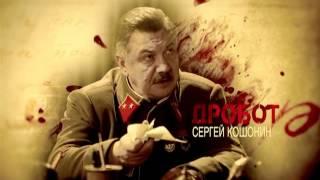 Военная разведка: Первый удар (2011) Трейлер. HD