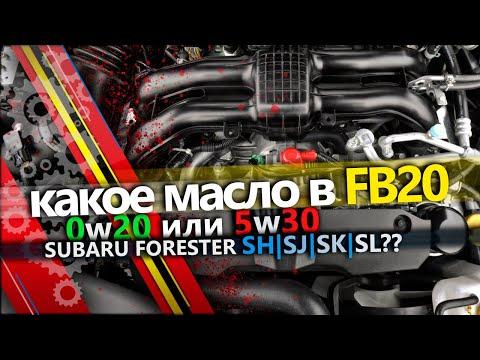 Какое масло лить в двигатель Субару FB20. Subaru Forester SH FB20 Engine