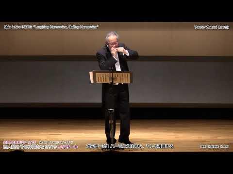 池辺晋一郎:ハーモニカは笑い、そして沸騰する(2019.12.13.東京文化会館小ホール)