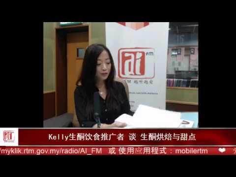 Keto Kelly 28 - AiFm Radio Interview in Kuala Lumpur, Malaysia. (Chinese Language)