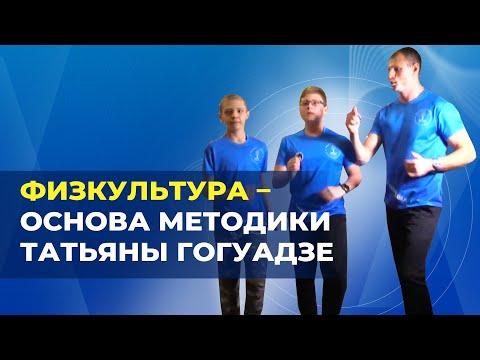 Фрагмент Встречи учеников Татьяны Гогуадзе. Физкультура.