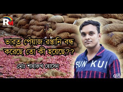 Onion Issue | Why India Suddenly Stopped Exporting Onions | MD. Shaharuk...