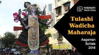 Tulashi Wadicha Maharaja | Ganpati Aagman Sohla | 8th Sep 2018