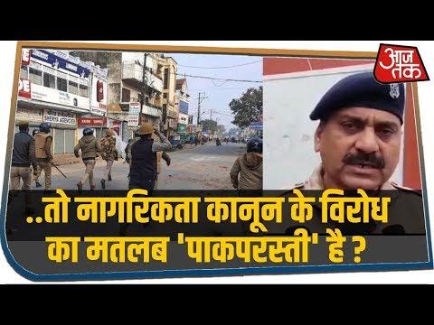 Meerut के सिटी SP की 'पाकिस्तान भेजने' वाली धमकी ! सुनिए अफसर के बड़बोले बोल