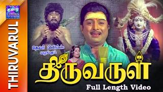 Thiruvarul   Full Movie   திருவருள்   AVM Rajan   Nagesh