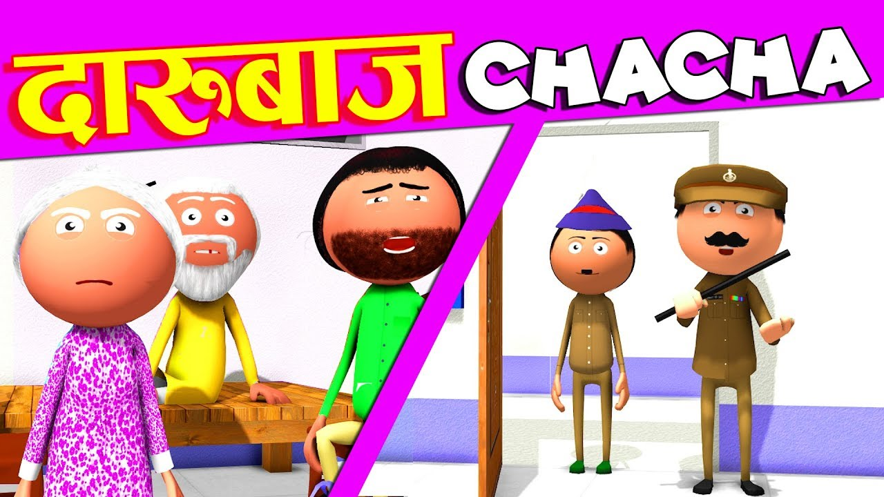 Darubaaz Chacha - Cartoon Master GOGO