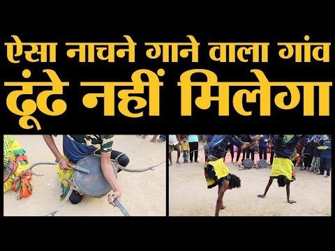 Madhya Pradesh Folk Dance | Sidhi के बकवा गांव के लोगों का शानदार लोक नृत्य देखिए | MP Election