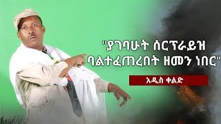 Hope ethiopian music