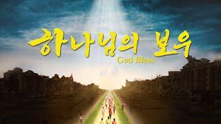「하나님의 보우」재난 속에서 하나님의 보호를 받다