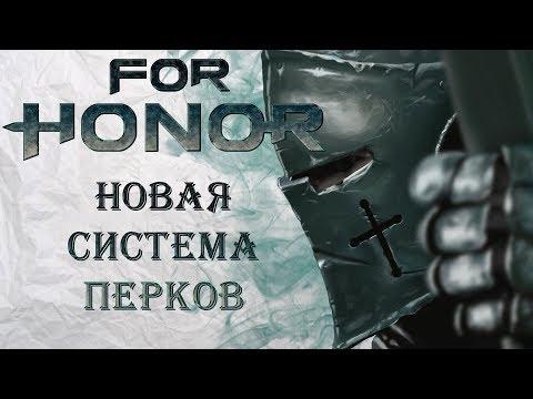 For Honor - Новая система перков / Реворк параметров снаряжения