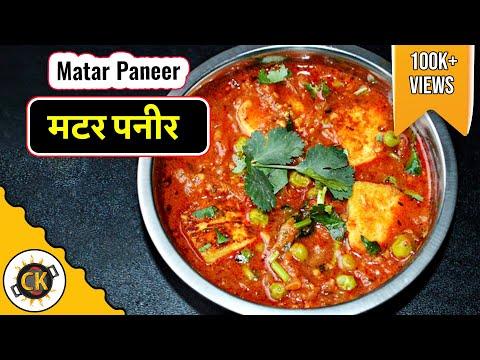 Matar Paneer Punjabi Authentic Recipe video by Chawla's Kitchen Episode 274