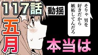 【五等分の花嫁】117話より「五月エンド」の可能性について考察 ※ネタバレ注意