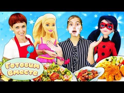 Маша Капуки, Вика и куклы - Девочки готовят рецепты для детей