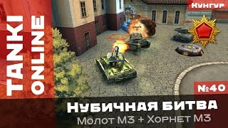Танки Онлайн: Нубичная битва - Теперь и с вебкой! / Молот М3 + Хорнет М3 на Кунгуре