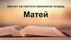 Библия - Нов завет - български език - аудио
