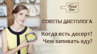 Когда есть десерт  Чем запивать еду  Совет от Food Line  Доставка правильного питания в СПб