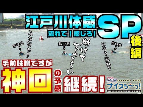 ボートレース【ういちの江戸川ナイスぅ〜っ!】#038 神回の予感継続!? 江戸川体感SP後編!