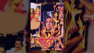 Aahuti | Superhit Marathi Full Movie | Ashvini Bhave, Ramesh Bhatkar, Mohan Agashe, Smita Talwalkar