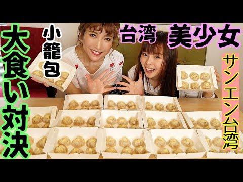 #62【大食いコラボ】台湾の美少女と台湾No.1YouTuberと奇跡のコラボ!