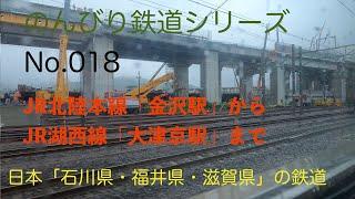 【4K30:GoProHERO8Black】のんびり鉄道シリーズ JR北陸本線 湖西線「金沢駅から大津京駅まで」No.202107015