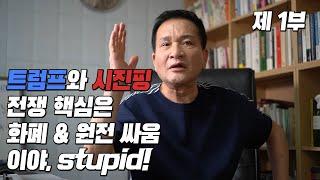 한국을 사랑하면 한국전력 10주 보유필수!! 가족이 우선이면 SKT, KT, 카카오 매수!! (1부)