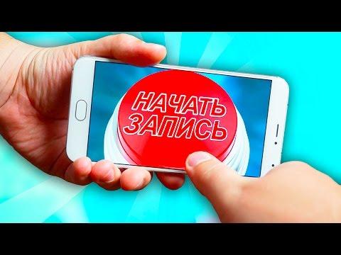 Как записать видео с экрана смартфона?