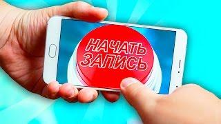 Как записать видео с экрана смартфона?(Программа бесплатная и удобная, может дажу буду делать в ней стримы) Скачать на Android - https://goo.gl/U5q4BT Скачать..., 2016-08-13T08:00:01.000Z)