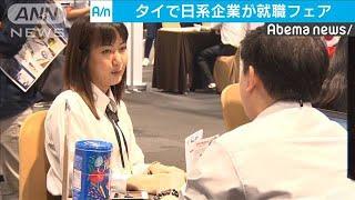 タイも売り手市場 就職フェアで日系企業がアピール(19/06/07)
