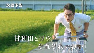 ドラマ「おいしい給食」、ついに最終回 奇跡の結末が!? 第10話予告 thumbnail