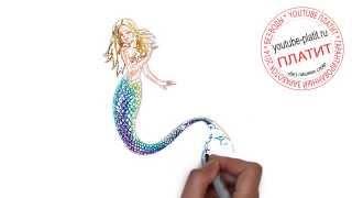 Смотреть как рисовать русалку  Как можно нарисовать русалку карандашом поэтапно(как нарисовать русалку, как нарисовать русалку поэтапно, как нарисовать русалку карандашом, как нарисов..., 2014-07-30T06:51:57.000Z)