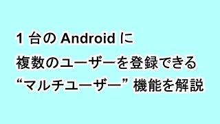 """1 台の Android に複数のユーザーを登録できる """"マルチユーザー"""" 機能を解説 thumbnail"""