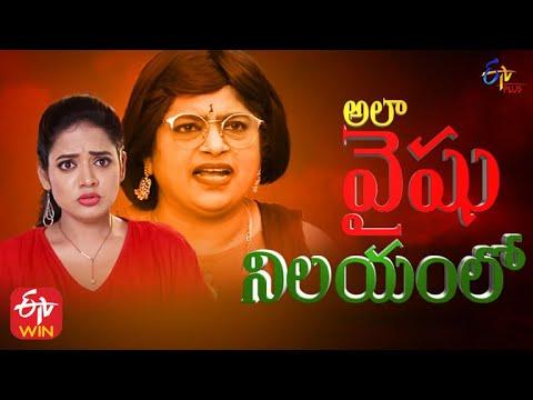Download Ala Vaishu Nilayamlo (Pellam Chepithe Vinali Part - 4)    5th August 2021   Full Episode 44 ETV Plus