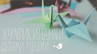 видео Складываем журавлика оригами