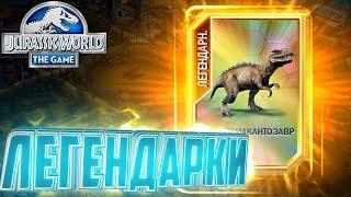Легендарный МЕТРИАКАНТОЗАВР - Jurassic World The Game #85