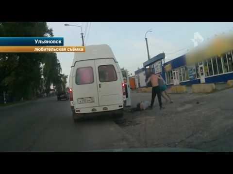 В Ульяновске водитель маршрутки зверски избил пассажира