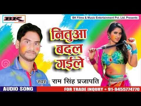Nituaa Badal Gaile    Ram Singh Prajapati    New Bhojpuri Holi Song 2018