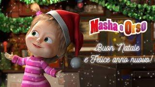 Masha e Orso - 🎁 Buon Natale e Felice Anno Nuovo! 🎄