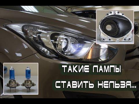 Hyundai I 30 2012 г. Как убивают отражатели. Установка Светодиодных линз