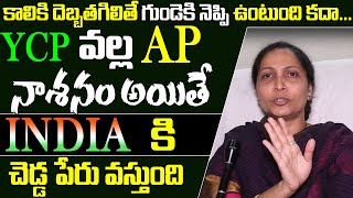 INDIA Gets Bad Name By YCP Govt Ruling In AP | Public Opinion on Jagan Govt Ruling | Jagan Govt