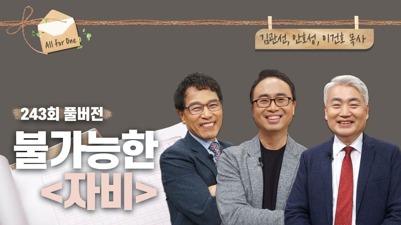 불가능한 자비   성령의 열매 성경에서 찾아보기   김관선, 안호성, 이건호 목사   CBSTV 올포원 243회